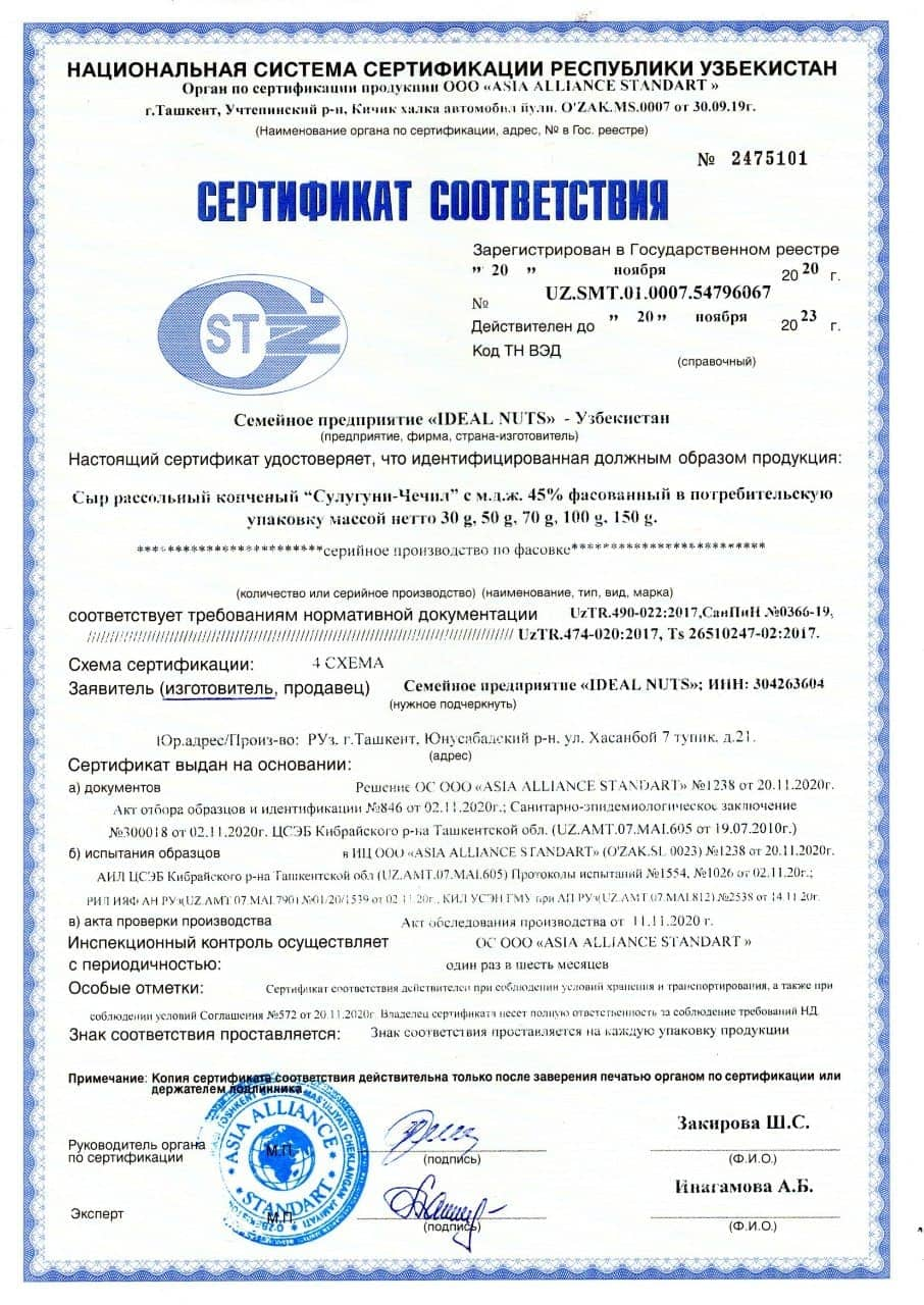 Certificate of Compliance dated November 20, 2020